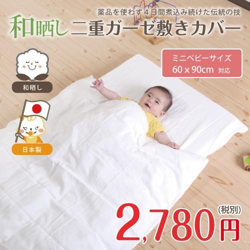和晒し二重ガーゼ敷きカバー ミニベビーサイズ 65×95cm 日本伝統の技、和ざらし製法で丁寧につくられた赤ちゃんにも安心のカバーアイ
