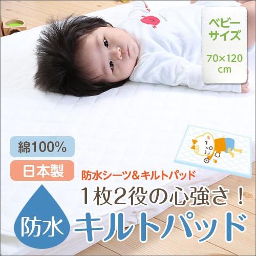 防水キルトパッド ベビーサイズ(70×120cm)赤ちゃんのおねしょを布団に浸み込ませない防水パット! ベビー布団の必需品、撥水シーツ カ
