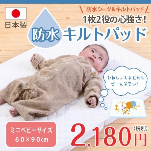 防水キルトパッド ベビーミニサイズ(60×90cm)赤ちゃんのおねしょを布団に浸み込ませない防水パット! ベビー布団の必需品、撥水シーツ