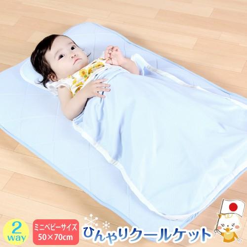 ひんやりクールケット 50×70cm ミニベビーサイズ 赤ちゃん 洗濯可 涼感 ひんやりケット 布団 寝具 夏用 接触冷感 肌掛け