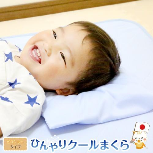 ひんやりクールまくら ビスケットタイプ25×35cm 長方形タイプ 長方形型 ビスケット型 赤ちゃん ベビー クール 涼感 涼しい