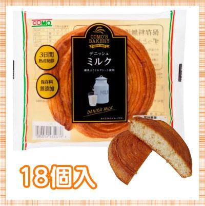 コモ デニッシュ ミルク (18個入) みるく パネトーネ ロングライフ パン