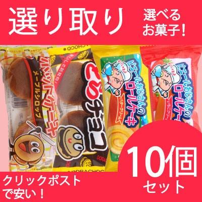 どらチョコ メープルホットケーキ ロールケーキバター ロールケーキいちご 各2個 選べる よりどり 駄菓子(10個セット)