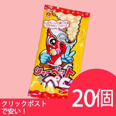 パイン シャーベットペロ コーラ12g (20個) キャンディ コーラ 駄菓子 メール便