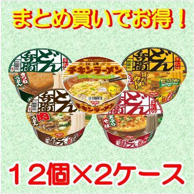 日清食品 どん兵衛 & チキンラーメン 選り取り (12個入×2ケース) きつね 肉 カレー 天そば