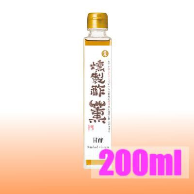 日の出通商 燻製酢 薫 甘酢 200ml 但馬醸造