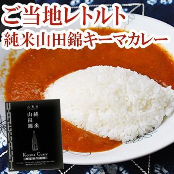 レトルトカレー 山田錦 純米 黒毛和牛 キーマカレー 200g ご当地カレー 通常540円販売