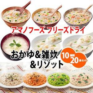 アマノフーズ フリーズドライ食品 雑炊 & おかゆ & リゾット 10種類20食お試しセット