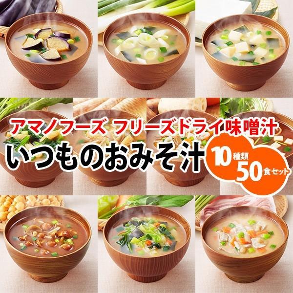 アマノフーズ フリーズドライ 味噌汁 10種類50食セット(フリーズドライ食品 みそしる)