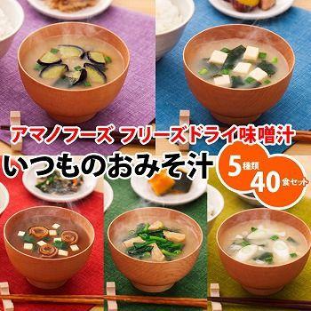 アマノフーズ フリーズドライ味噌汁 いつものおみそ汁 人気 5種類40食セット