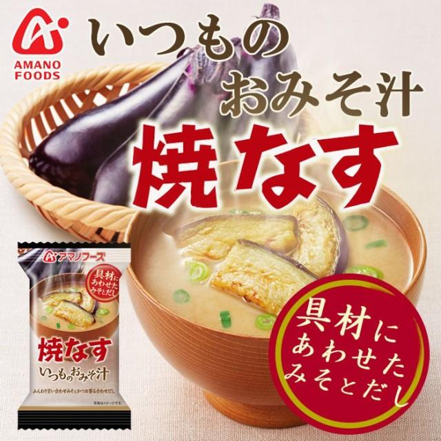 フリーズドライ 味噌汁 アマノフーズ いつものおみそ汁 焼なす 毎日食べたくなるお味噌汁 フ