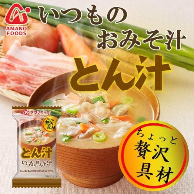 フリーズドライ 味噌汁 アマノフーズ いつものおみそ汁 とん汁 フリーズドライ食品 インスタ