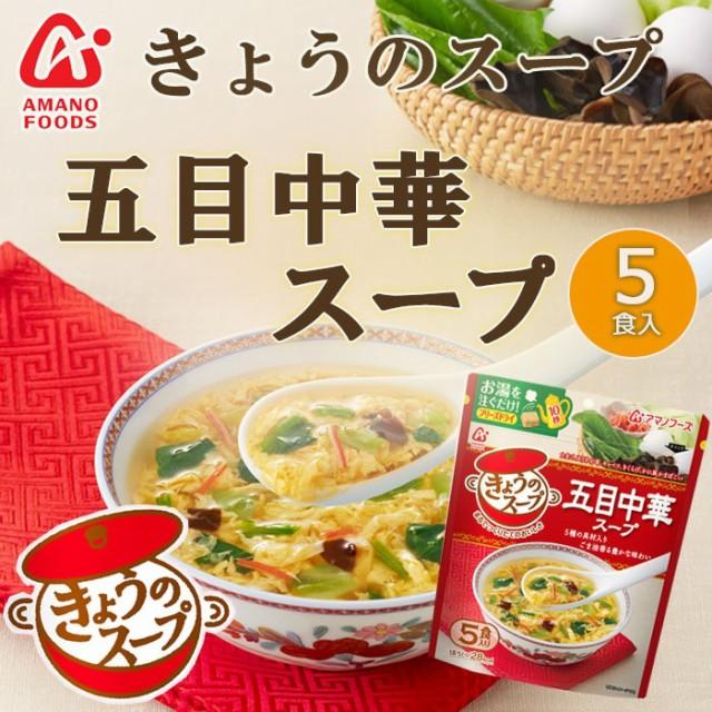 フリーズドライ アマノフーズ スープ きょうのスープ 五目中華スープ5食 インスタント 即席
