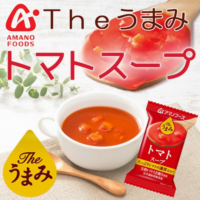 フリーズドライ アマノフーズ スープ Theうまみ トマトスープ 化学調味料 無添加食品 イ