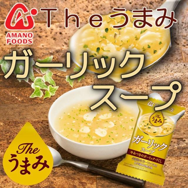 フリーズドライ アマノフーズ スープ Theうまみ ガーリックスープ 化学調味料 無添加食品