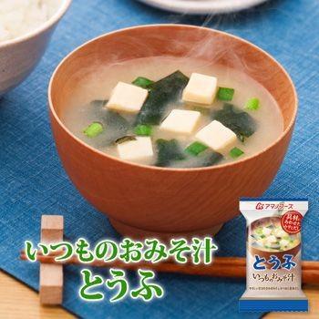 アマノフーズ フリーズドライ味噌汁 いつものおみそ汁 とうふ 10g 1食