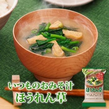 アマノフーズ フリーズドライ味噌汁 いつものおみそ汁 ほうれん草 7g 1食