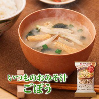 アマノフーズ フリーズドライ味噌汁 いつものおみそ汁 ごぼう 9g×10食セット