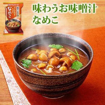 アマノフーズ フリーズドライ味噌汁 味わうおみそ汁 なめこ 9g