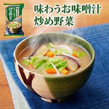 アマノフーズ フリーズドライ味噌汁 味わうおみそ汁 炒め野菜 11.5g