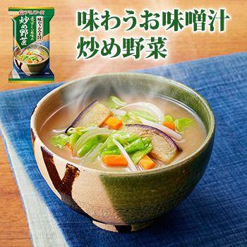 アマノフーズ フリーズドライ味噌汁 味わうおみそ汁 炒め野菜 11.5g×10袋