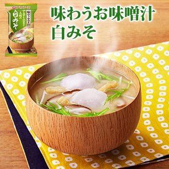 アマノフーズ フリーズドライ味噌汁 味わうおみそ汁 白みそ 11.5g
