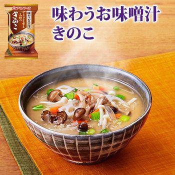 アマノフーズ フリーズドライ味噌汁 味わうおみそ汁 きのこ 12g×10袋