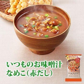 アマノフーズ フリーズドライ味噌汁 いつものおみそ汁 なめこ(赤だし) 8g