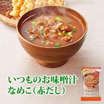 アマノフーズ フリーズドライ味噌汁 いつものおみそ汁 なめこ(赤だし) 8g×10袋