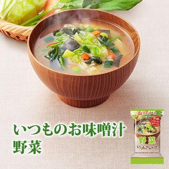 アマノフーズ フリーズドライ味噌汁 いつものおみそ汁 野菜 10g×10袋