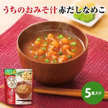 アマノフーズ フリーズドライ味噌汁 うちのおみそ汁 赤だしなめこ 5食セット