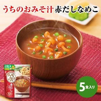 アマノフーズ フリーズドライ味噌汁 うちのおみそ汁 赤だしなめこ 5食X20個(100食)