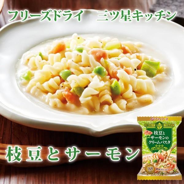アマノフーズ フリーズドライ 三ツ星キッチン 枝豆とサーモンのクリームパスタ 29g×4袋