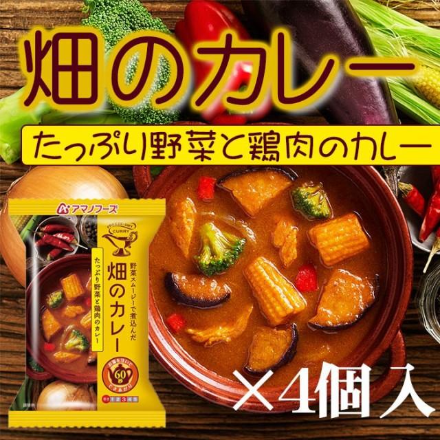 アマノフーズ フリーズドライ 畑のカレー たっぷり野菜と鶏肉のカレーX4個 (インスタント 即席