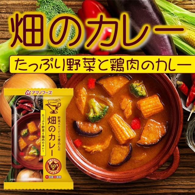 アマノフーズ フリーズドライ 畑のカレー たっぷり野菜と鶏肉のカレー×5個 (インスタント 即