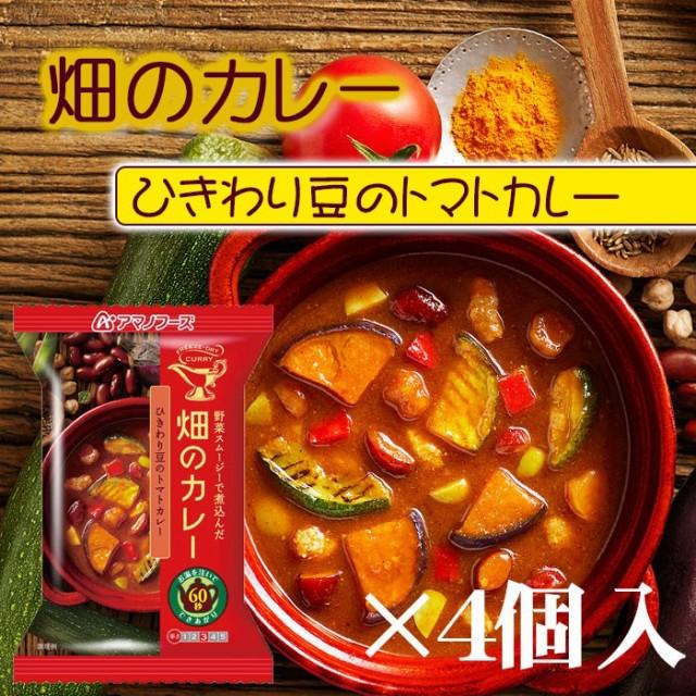 アマノフーズ フリーズドライ 畑のカレーひきわり豆とトマトカレーX4個 (インスタント 即席)