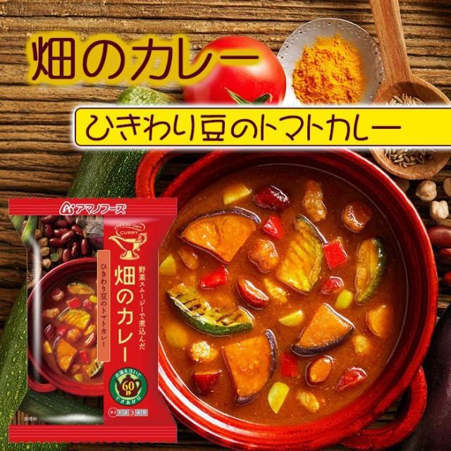 アマノフーズ フリーズドライ 畑のカレーひきわり豆とトマトカレー×5個 (インスタント 即席)