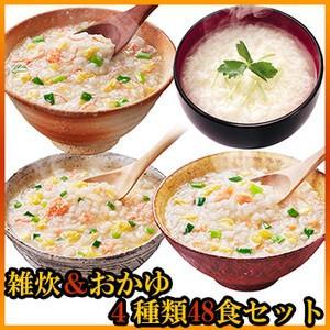アマノフーズ フリーズドライ 雑炊(ぞうすい)おかゆ 4種類48食お試しセット
