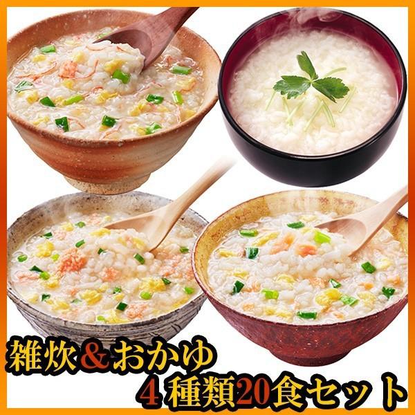 アマノフーズ フリーズドライ 雑炊(ぞうすい)おかゆ 4種類20食お試しセット