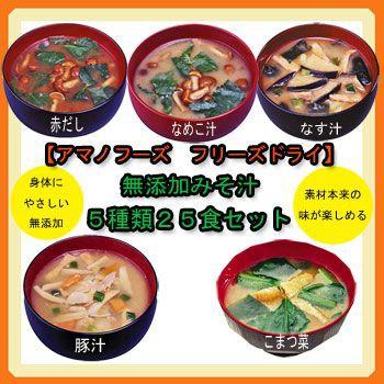 アマノフーズ フリーズドライ 無添加みそ汁5種25食セット(赤だし・なめこ汁・なす汁・豚汁・