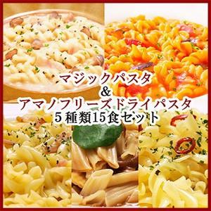 アマノフーズ フリーズドライ 三ツ星キッチン パスタ & サタケ マジックパスタ 5種類15食セ