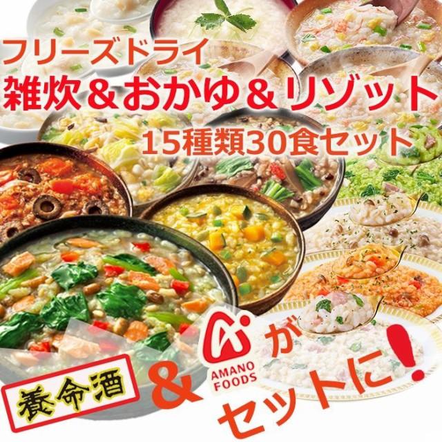 フリーズドライ食品 雑炊&おかゆ&リゾット15種類30食セット アマノフーズと 養命酒のお試し