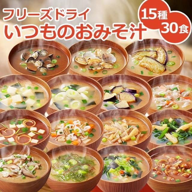 アマノフーズ フリーズドライ いつものおみそ汁 15種類30食セット