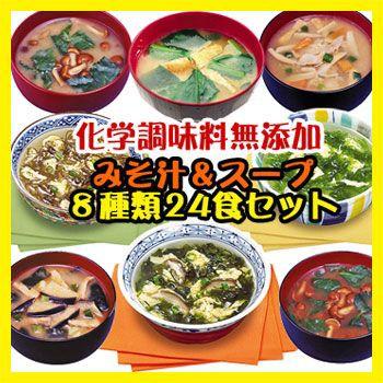 無添加 アマノフーズ フリーズドライ 味噌汁&スープ 8種類24食セット