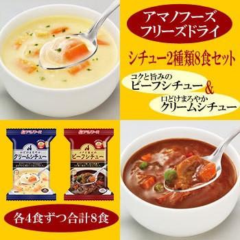 アマノフーズ フリーズドライ シチュー 2種類8食セット (クリームシチュー ビーフシ