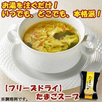 キリン協和フーズ フリーズドライ たまごスープ 30食セット