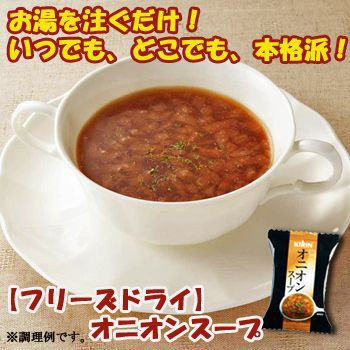 キリン協和フーズ フリーズドライ オニオンスープ 10袋セット