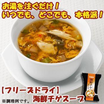 キリン協和フーズ フリーズドライ 海鮮 チゲ スープ 30食セット