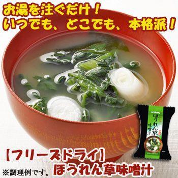 キリン協和フーズ フリーズドライ 味噌汁 白みそ ほうれん草 味噌汁 10食セット