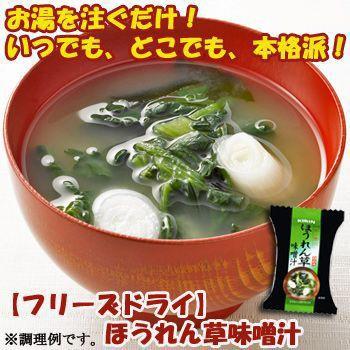 フリーズドライ食品 白みそ ほうれん草 味噌汁 20食セット MCFS(キリン協和フーズ)